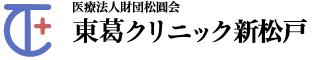 東葛クリニック新松戸